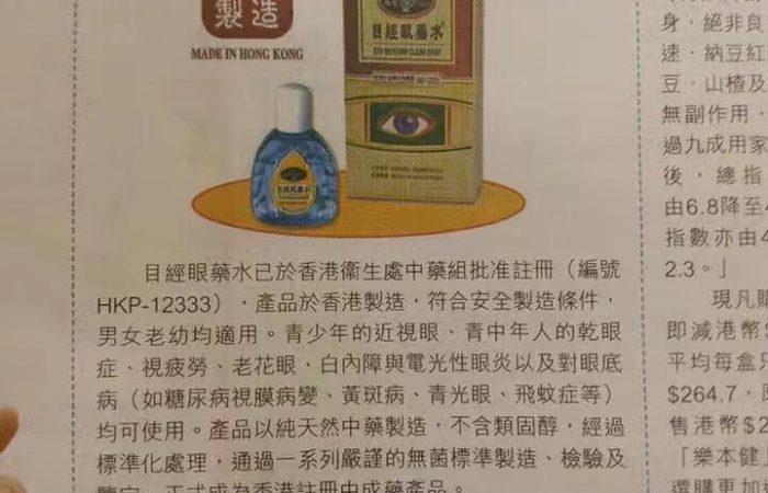 頭條日報,星島日報,AM730 也報道「正神水藥廠」