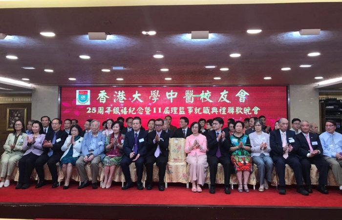 香港大學中醫校友會二十五周年銀禧紀念暨